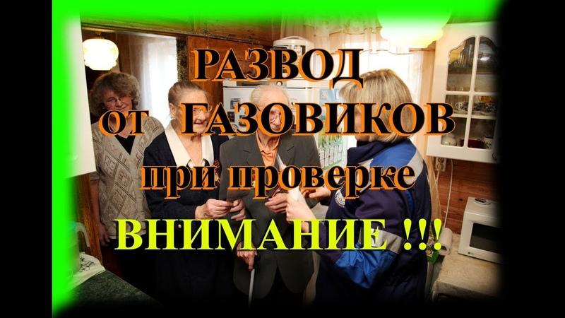 ВНИМАНИЕ НОВЫЙ РАЗВОД РОССИЯН ПРИ ПРОВЕРКЕ ГАЗОВОГО ОБОРУДОВАНИЯ