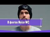 8 ИНТЕРЕСНЫХ ФАКТОВ О NOIZE MC
