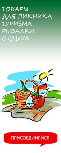 Товары для пикника туризма рыбалки и