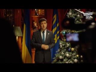 Новогоднее обращение президента Голобородько