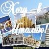 Хочу в Италию! - hochuvitaliu.ru