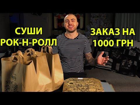 ОБДИРАЛОВО ОТ РОК-Н-РОЛЛ. Обзор на доставку еды в Запорожье