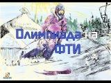 Олимпиада на ФТИ