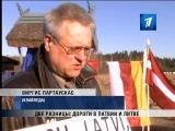 ПБК: Две разницы: дороги в Латвии и Литве