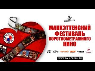МАНХЭТТЕНСКИЙ ФЕСТИВАЛЬ КОРОТКОМЕТРАЖНОГО КИНО 2013