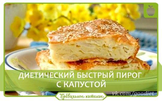 диетический пирог с капустой рецепт с фото