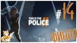 This Is the Police 2 - #14 - Новый шериф в этой дыре