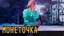 Монеточка - Нимфоманка Пятница с Региной 29.06.2018