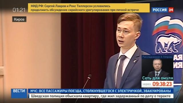 Новости на Россия 24 • Единая Россия дала старт дебатам в рамках подготовки к праймериз