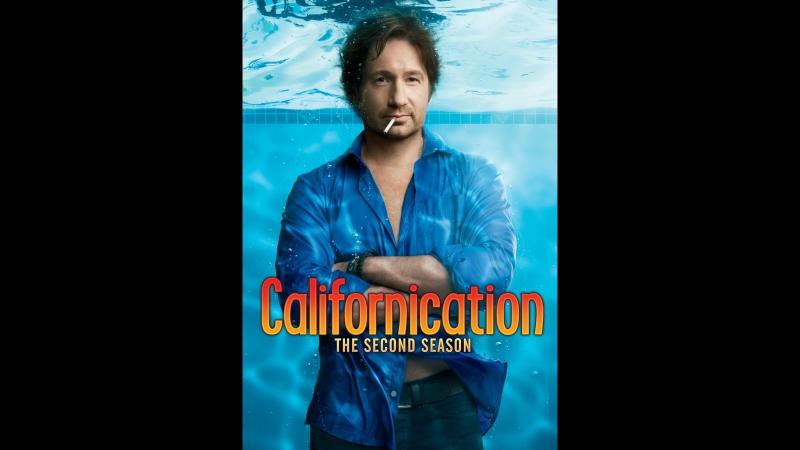 Блудливая Калифорния (Californication) - (2 сезон)