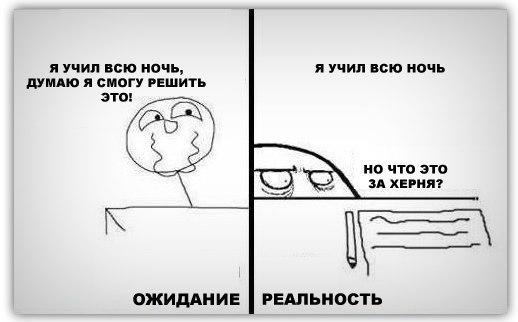 Приколы про школу vk