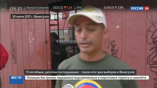 Новости на Россия 24 На фоне выстрелов и взрывов в Венесуэле прошли выборы в Конституционную ассамблею