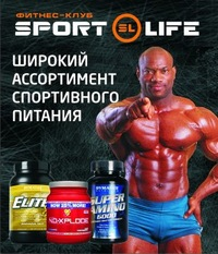 Fitness-Club Sport-Life, 8 июня , Нефтекамск, id175750223