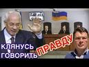 СКАНДАЛ | На суде Януковича появился Николай Азаров
