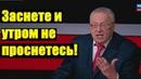 27 минут и армии Украины НЕТ Жириновский о морской провокации Киева ЖЕСТКИЙ прогноз