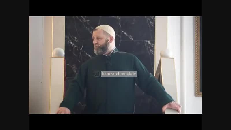 Шейх Хамзат Чумаков про отношения к жене и детям
