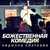 """""""Божественная Комедия Кирилла Сиэтлова"""""""