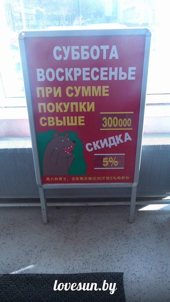 Китайская скидка в Светлогорске, lovesun.by