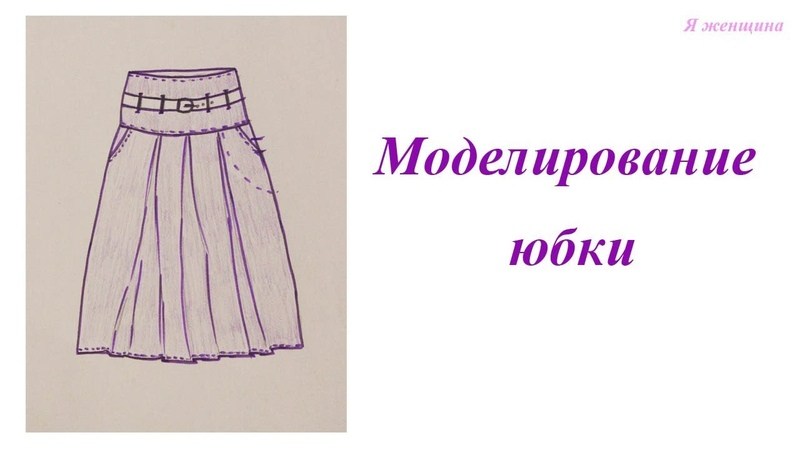 Моделирование юбки со складками по просьбе подписчиков
