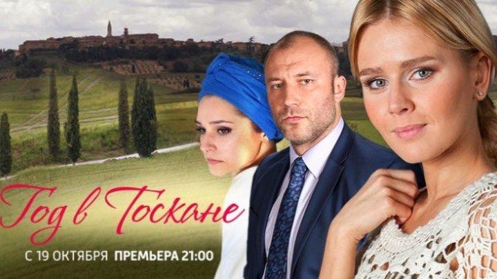Год в Тоскане 12 серия HD