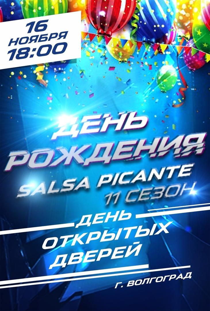 Афиша Волгоград День открытых дверей в Salsa Picante!