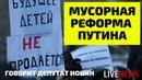Мусорная реформа Путина подняла народ с диванов
