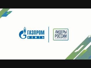 Пятеро участников проекта «Лидеры России» поделились своим опытом участия в конкурсе