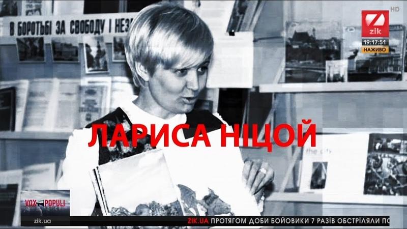 Лариса Ніцой, письменниця, у програмі Vox Populi (29.10.18)