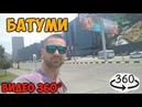 Батуми. 360 видео. Грузия. Batumi. 360 video. Georgia.