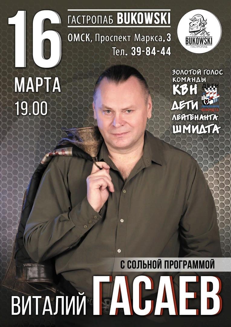 Афиша Концерт Виталия Гасаева В ОМСКЕ