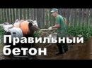 Правильный бетон по нормативам ghfdbkmysq tnjy gj yjhvfnbdfv