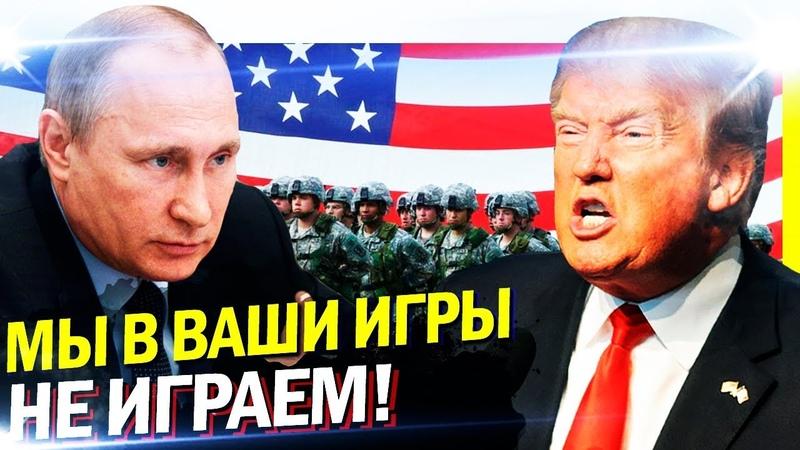 Сюрприз для ТРАМПА. Такого ответа от Путина не ожидали.