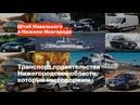Транспорт правительства Нижегородской области который мы содержим