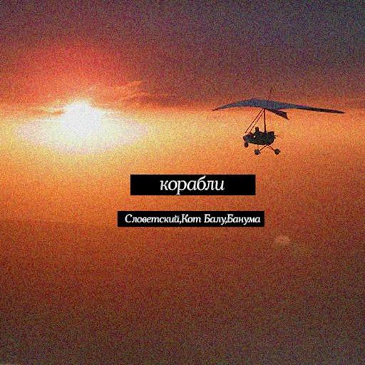 Кот Балу альбом Корабли