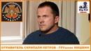 Отравитель Скрипаля Петров оказался военным врачом из ГРУ Мишкиным