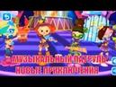 Мультик игра Сказочный Патруль прохождение игры Музыкальный патруль 5 Девчонки Звезды