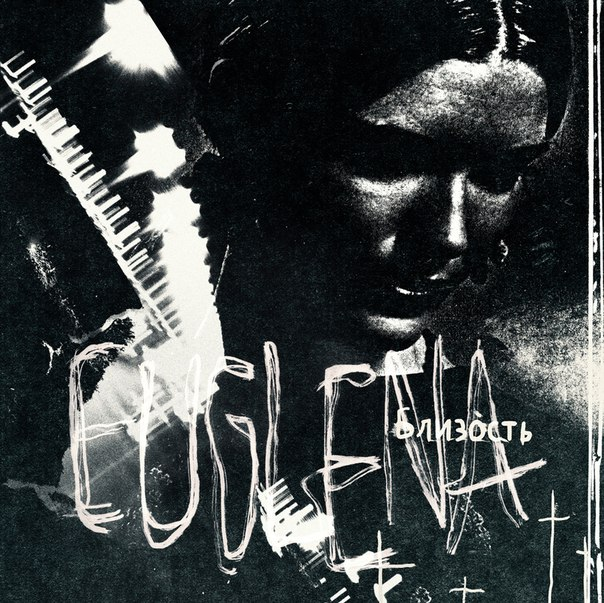 Новый EP группы EUGLENA - Близость (2013)