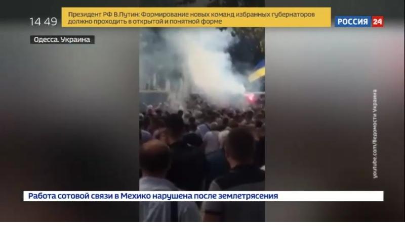 Новости на Россия 24 • В Одессе протестующие захватили горсовет и требуют встречи с мэром и президентом