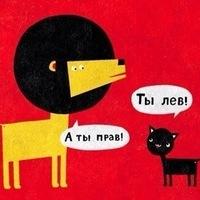 Лев Львов