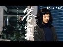 方宇杰 - 答案 (抖音延長版)【歌詞字幕 / 完整高清音質】♫「愛就像藍天白 38642