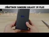 Samsung Galaxy S9 и S9 Plus! Успей заказать!