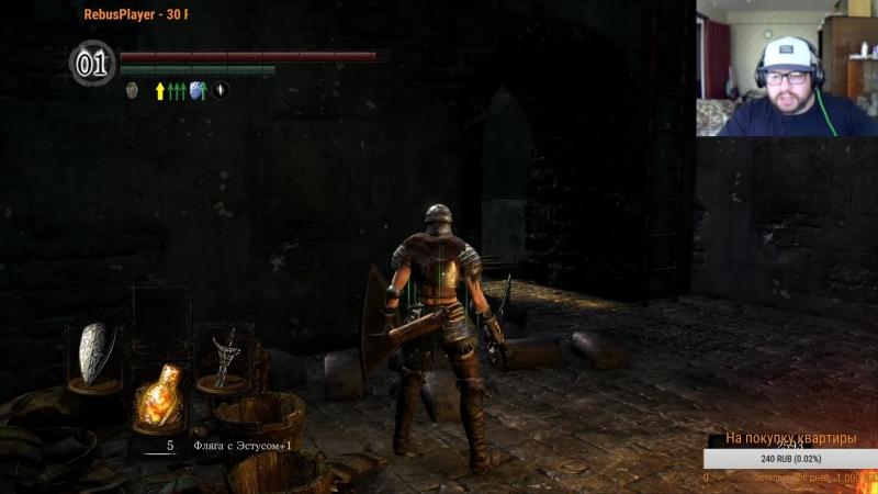 Dark Souls Remastered: Прохождение с нуля. Играем на харде. Стрим 6.