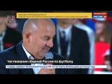 Чествование сборной России по футболу. Станислав Черчесов