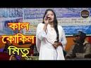 Kalo Kokila Kolongker Kali | FOLK SONG | Mitu Sarkar | Bangla New Song 2019 | Projapoti Music