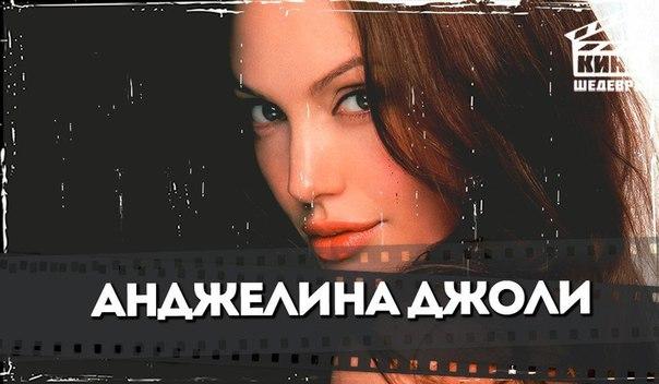 Подборка фильмов с участием прекрасной Анджелиной Джоли.