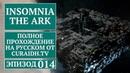 Прохождение Insomnia The Ark - 014 - Таможенник Фарка (Хорошо Забытое Старое) , Чикуб и Абер Крайор