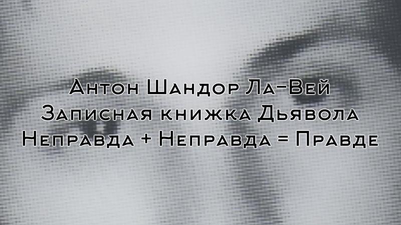 Антон Шандор Ла-Вей - Записная книжка Дьявола - НеправдаНеправда=Правде