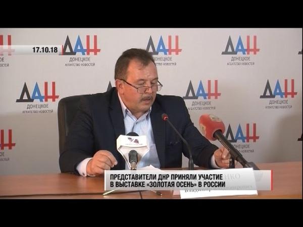 Представители ДНР приняли участие в выставке «Золотая осень». Актуально. 17.10.18
