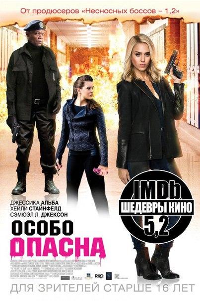 Особо опасна (2015)
