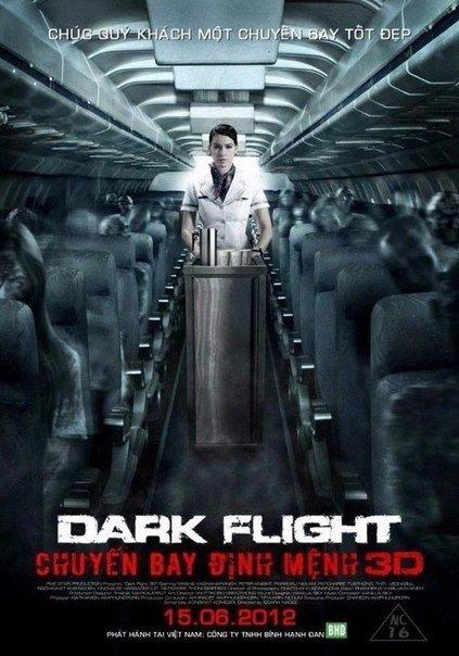 Призрачный рейс (2013)